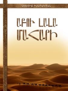 abu-lala-mahari-cover