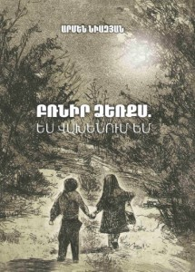armen-book-cover